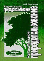 Рациональное природопользование: Учебное пособие