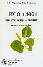 ИСО 14001. Практика применения. Рисунки, схемы, примеры