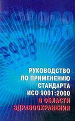 Руководство по применению стандарта ИСО 9001:2000 в области здравоохранения