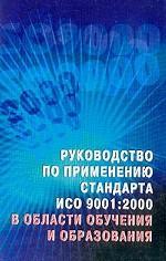 Руководство по применению стандарта ИСО 9001:2000 в области обучения и образования
