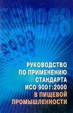 Руководство по применению стандарта ИСО 9001:2000 в пищевой промышленности