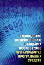 Руководство по применению стандарта ИСО 9001:2000 при разработке программного обеспечения