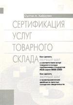 Сертификация услуг товарного склада