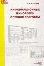 Информационные технологии оптовой торговли
