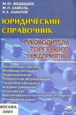 Юридический справочник руководителя торгового предприятия