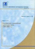 Конкуренция в российской промышленности (1995-2002 гг.)