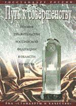 Путь к совершенству: Премия Правительства Российской Федерации в области качества. 2002: Сборник статей и документов. Вып. 4