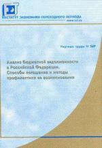 Анализ бюджетной задолженности в Российской Федерации. Способы погашения и методы профилактики