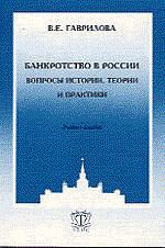 Банкротство в России: вопросы истории, теории и практики
