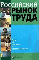 Российский рынок труда. Путь от кризиса к восстановлению