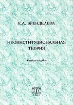 Неоинституциональная теория. Учебное пособие