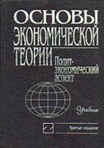 Основы экономической теории. Политэкономический аспект