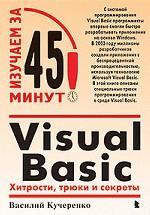 Visual Basic: Хитрости, трюки и секреты