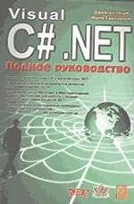 Visual C#. NET