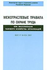Межотраслевые правила по охране труда при эксплуатации газового хозяйства организаций. ПОТ РМ-026-2003