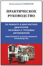 Практическое руководство по ремонту и диагностике двигателей легковых и грузовых автомобилей иностранного и отечественного производства