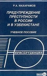 Предупреждение преступности в России и в Узбекистане. Учебное пособие