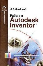 Работа в Autudesk Inventor