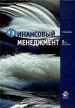 Финансовый менеджмент. 2-е изд., перераб. и доп. Учебник. Гриф МО РФ(изд:2)