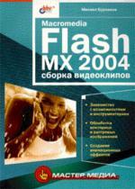 Macromedia Flash MX 2004. Сборка видеоклипов