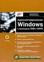 Администрирование Windows с помощью WMI и WMIC