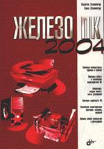 Железо ПК 2004