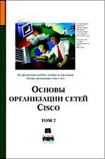 Основы организации сетей Cisco. Том 2 (+.CD)