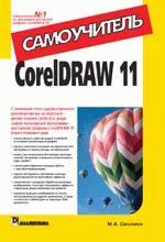 CorelDRAW 11. Самоучитель