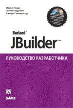 Borland JBuilder. Руководство разработчика