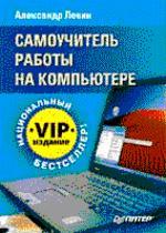 Самоучитель работы на компьютере. VIP-издание