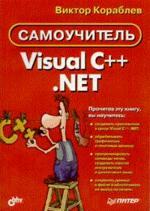Самоучитель Visual C++ . NET