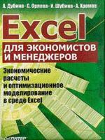 Excel для экономистов и менеджеров Экономические расчеты и оптимизационное моделирование в среде Exсel