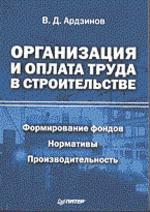 Организация и оплата труда в строительстве