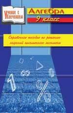 Алгебра. Справочное пособие по решению задач письменного экзамена 9 класс