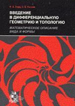 Введение в дифференциальную геометрию и топологию