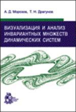 Визуализация и анализ инвариантных множеств динамических систем