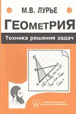 Геометрия. Техника решения задач