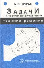 Задачи на составление уравнений: Техника решения