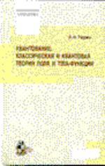 Квантование, классическая и квантовая теория поля и тэта-функции