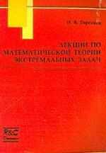 Лекции по математической теории экстремальных задач