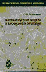 Математические модели в биофизике и экологии