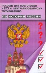 Пособие для подготовки к ЕГЭ и централизированному тестированию по истории России