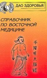 Справочник по восточной медицине