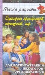 Сценарии праздников, конкурсов, игр для воспитателей и педагогов-организаторов