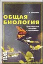 Общая биология. Практическое пособие с заданиями