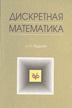 Дискретная математика: Курс лекций для студентов-механиков. 2-е изд
