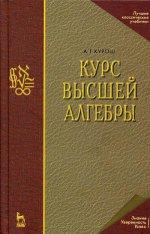 Курс высшей алгебры. Учебник, 19-е изд., стер.