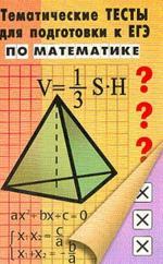 Тематические тесты для подготовки к ЕГЭ по математике