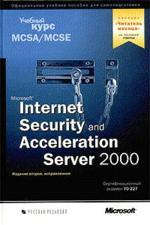 Microsoft Internet Security and Acceleration Server 2000: учебный курс MCSE