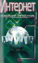 Интернет: Новейший справочник